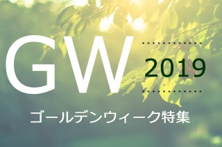 2019GW