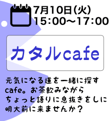 カタルcafe