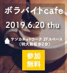 ボラバイトcafe